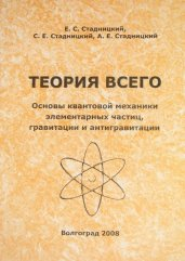 The Theory of Everything. Basics of quantum mechanics, elementary particles, gravitation and antigravitation.